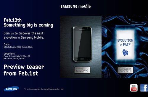 삼성전자 갤럭시S 후속제품 세느의 티저 사이트
