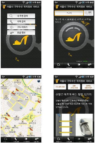 ↑서울시가 개발한 '구두수선대 찾기' 앱