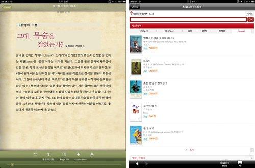 아이패드용 'e북 앱' 뭐있나