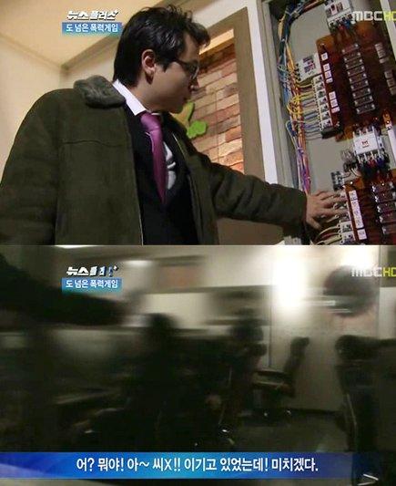 ↑13일 MBC뉴스데스크에서 '인터넷 게임의 폭력성'을 고발하기 위한 실험극 장면