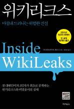 [Book]위키리크스를 고발한다