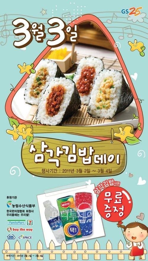 """삼각김밥 Day.. 4일까지 """"음료 무료제공"""""""