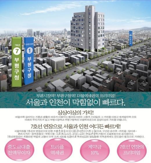 """5,000만원에 2채 7호선 환승역 도시형생활주택 """"벨라로사""""주목"""