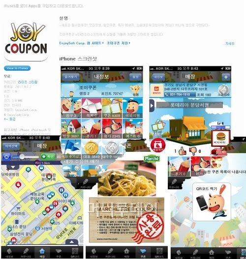 할인쿠폰, 맛집 앱으로 공유해요. 조이쿠폰 OPEN