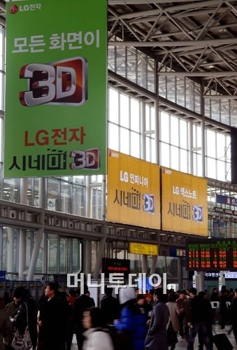 KTX 서울역사에 설치된 가로5미터, 세로 8.4미터의 초대형 'LG 시네마 3D' 배너광고(왼쪽)와 대형 라이트 박스(Light Box) 광고.