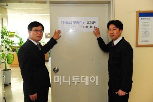 ↑동대문구 하도급 부조리 신고센터 모습