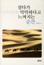 [Book]카피로 보는 새 책