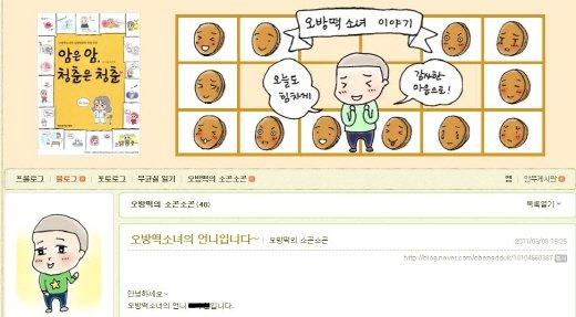 ↑'오방떡소녀' 고 조수진씨의 블로그 캡처