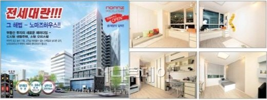 3월 10일 도시형생활주택 공개청약 개시, 부천역 노마즈하우스