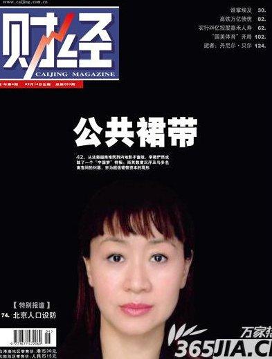 ↑'리웨이 스캔들'을 폭로한 중국 주간지 차이징 표지.