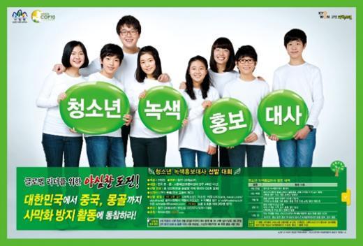 교원 '과학소년', 청소년 녹색홍보대사 모집