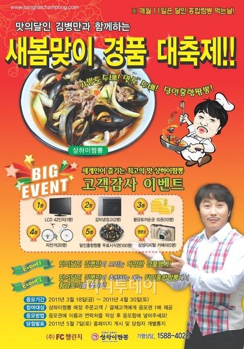 맛의달인 김병만과 함께하는 경품대축제
