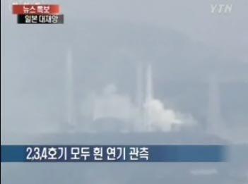 17일 오전 일본 후쿠시마 원전 2,3,4호기 모두 흰 연기가 관측됐다고 NHK가 보도했다. (YTN 화면 캡쳐)