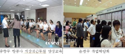 서울시내 17개 자치구 취업지원 '각양각색'