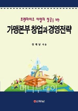 프랜차이즈 경영전략 필독서, '가맹본부 창업과 경영전략'