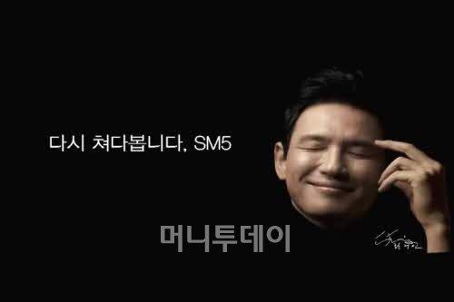 다시 쳐다보는 SM5 '마케팅의 힘'