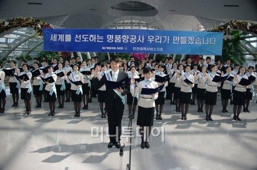 ↑지난 1일 대한항공 인천여객서비스 지점 임직원 100여명이 인천국제공항 교통센터 내 스타가든에서 서비스 선서식을 가졌다.