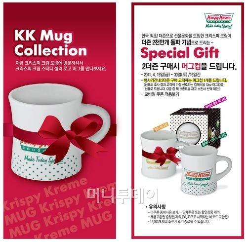 크리스피 크림 도넛, 더즌 2천만 개 판매 기념 '스페셜 기프트'