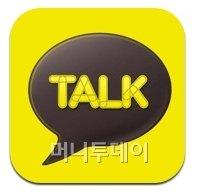 카카오톡 로고. 삼성은 소셜허브에 카카오톡과 같은 인스턴트메시징을 포함할 계획이다.
