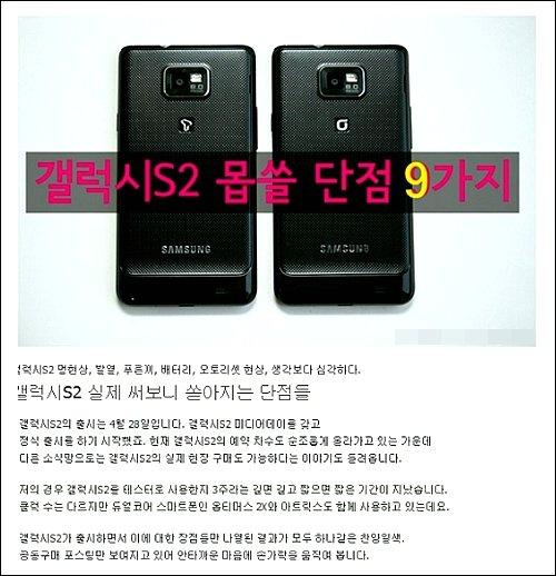 삼성電, '갤스2 비판 블로그' 삭제논란으로 곤욕