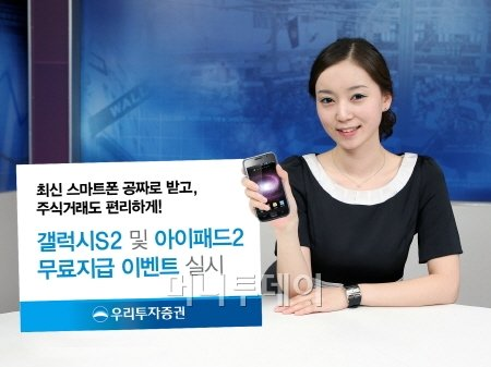 """""""삼성생명 10주만 샀다 팔면 아이패드2가 공짜"""""""