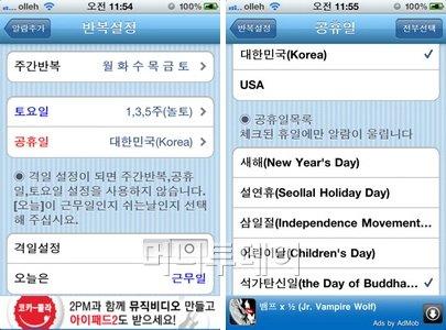 [오늘의앱]휴일에 울지않는 '공휴일 알람'