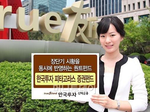 한국투신운용, 똑똑한 퀀트펀드 출시
