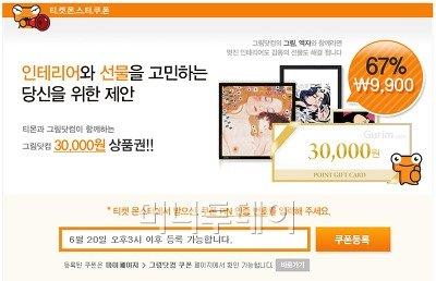 그림닷컴, 명화 상품권 할인 행사