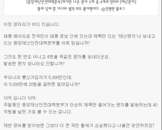 전병헌 의원 블로그에 27일 올라온 글 ⓒ사진 전병헌 의원 블로그