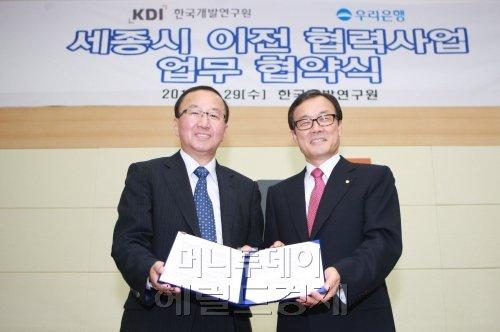 우리銀, 세종시 이전 KDI 협력은행 선정
