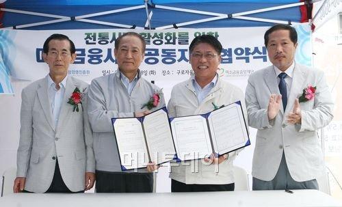 시장경영진흥원과 미소금융중앙재단, 전통시장 상인 소액대출 지원강화 협약체결