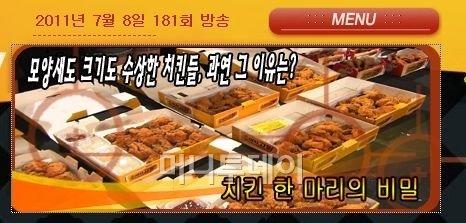 치킨 프랜차이즈, 한마리 량의 기준 제각각..소비자 믿을수 있나