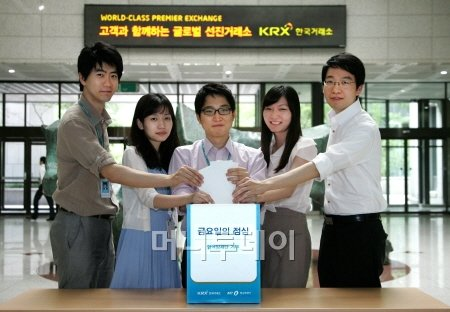 ↑ 한국거래소 직원들이 22일 서울 여의도 한국거래소 서울사옥에서 실시된 '금요일의 점심' 행사에 참여하고 있다. 금요일의 점심은 2006년 6월부터 머니투데이 주관으로 실시된 사회공헌 프로그램이다. ⓒ사진제공=한국거래소