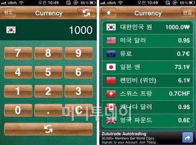 [오늘의앱]환율 확인 더 쉽게 '스마트 환율 계산기'