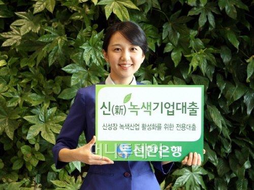 신한은행, 녹색기업 대상 대출 상품 출시
