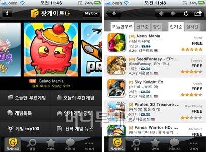 [오늘의앱]아이폰 게임을 한눈에 '팟게이트G'