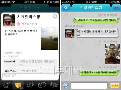 [오늘의앱]숨겨진 메시지 & 인연을 찾아 '시크릿박스'