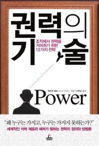 [Book]권력을 얻는 방법은 따로 있다