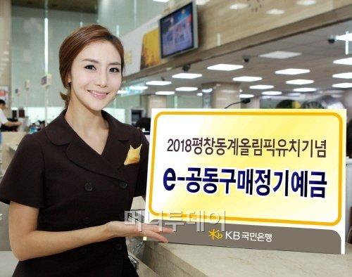 국민은행, 평창올림픽 유치기념 공동구매예금