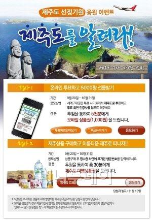 특명, 제주도를 알려라!.. 8억여 원 규모의 홍보 채널 지원