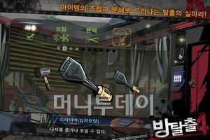 [오늘의앱]과연 탈출할 수 있을까 '방탈출4'