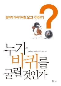 [Book]'굿 아이디어'는 그냥 나오지 않는다