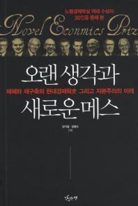 [Book]노벨경제학상 수상자에게 듣는 현대경제학