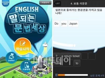 강추! 9월의 베스트 '모바일앱 4選'