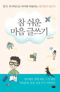 [Book]아이에게 즐겁게 글 쓸 권리를 보장하라