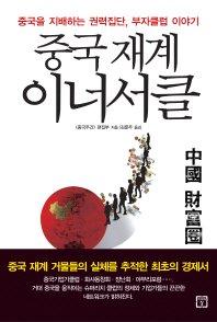 [Book]중국 재계를 움직이는 막후 세력들