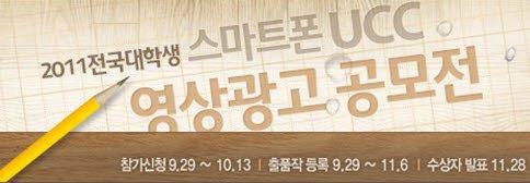 ▲'2011 전국 대학생 스마트폰 UCC 영상광고 공모전'이 9월29일부터 11월6일까지 진행된다.