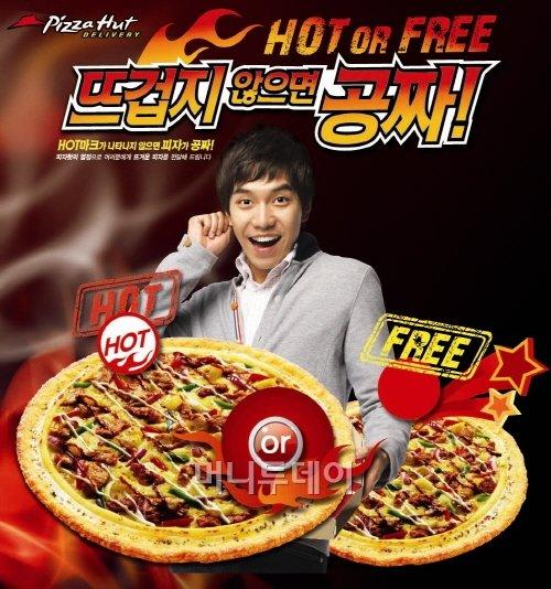 피자가 뜨겁지 않으면 공짜