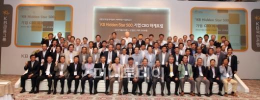 ↑KB국민은행은 지난 8월 25일 오후 제주도 신라호텔에서 '대한민국을 뛰어넘어 세계적인 기업으로'라는 주제로 70여개 기업의 최고경영자와 배우자를 초청해 'KB Hidden Star 500' 기업 CEO 하계포럼을 열었다.<br />