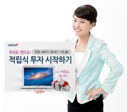 키움증권, 적립식 투자이벤트 개최